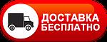 Тепер доставка Новою поштою БЕЗКОШТОВНО!!!