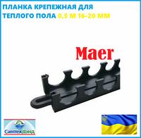 Планка Крепежная Наборная Maer Для Теплого Пола 0,5 м 16-20 мм.