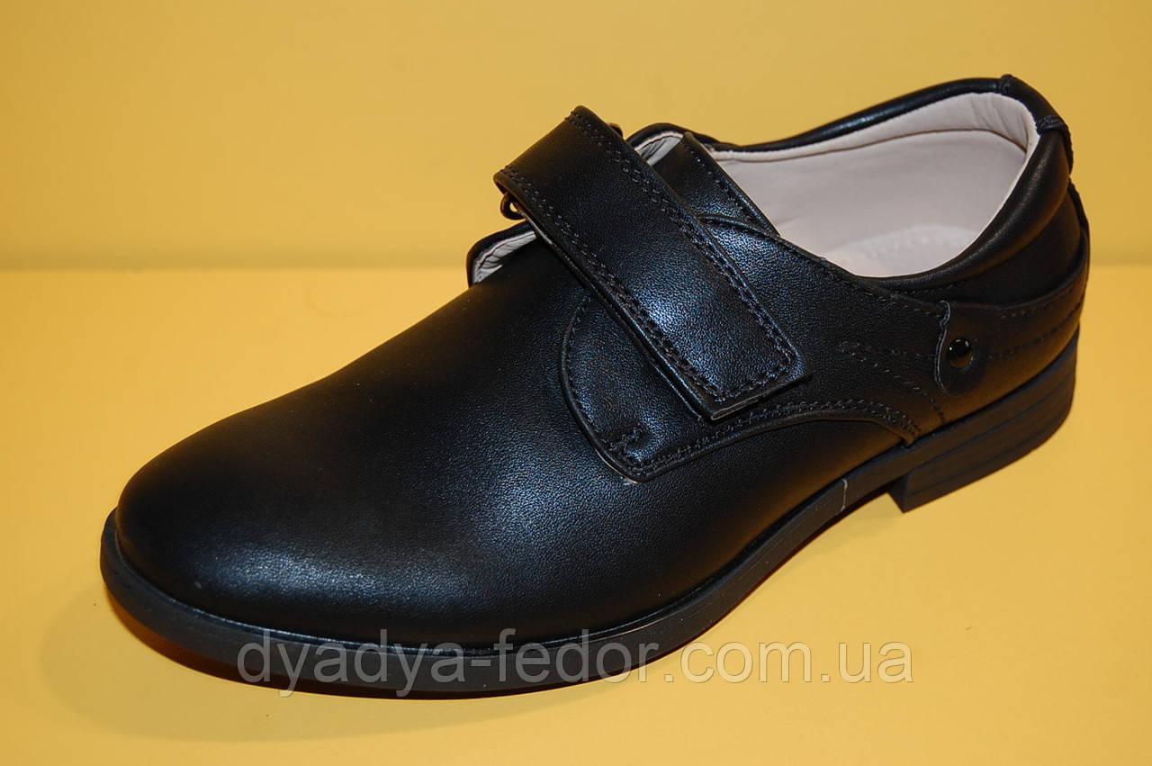 Туфли детские  ТМ Том.М код 0775 размеры 31-38