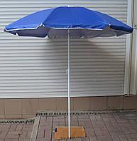 Зонт круглый (1.7м) с серебряным напылением