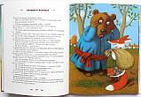 100 казок. 3-й (третій) том. Найкращі українські народні казки. Видавництво: А-ба-ба-га-ла-ма-га, фото 3