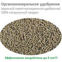 Куриный помет гранулы обогащенный природными минералами-10%