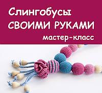 """Мастер-класс №10 """"Слингобусы """"Дивоцвет"""""""