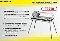 Плиткоріз ТС-200