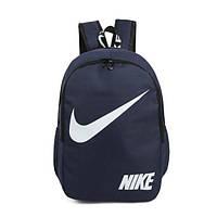 Городской рюкзак Nike темно-синий с белым логотипом