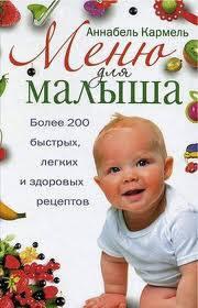 Меню малыша на первые месяцы жизни, молокоотсос модный атрибут или необходимость.