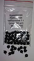 Груз-головка крашенная Разборная чебурашка 1,0г, цвет черный (упак. 50шт)
