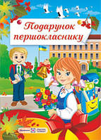 Подарунок першокласнику.Автор(и) : Сапун Г., Вознюк Л., Онищук Т.