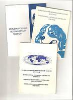Ветеринарный сертификат международного образца