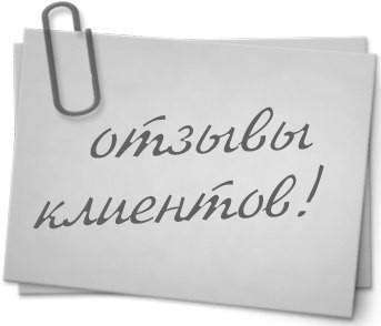 Отзывы клиентов о товаре заказанный на нашем сайте amstel.com.ua