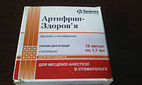 Артифрин-Здоровье 4% 1:167 000 в ампулах 10шт.