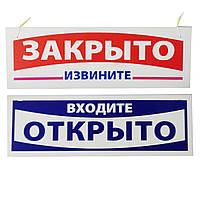 """Табличка """"Закрыто/открыто"""" 9х30 см"""