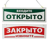 """Табличка """"Зачинено/Відкрито"""" 9х30 см"""
