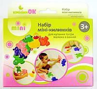 Детские Mini коврики в ванну
