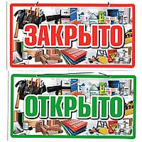 Табличка для магазину 12х23 см
