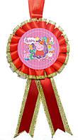 """Медаль детская """"Свинка Пеппа"""". Диаметр с бантом: 85мм."""
