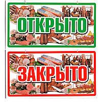 Табличка для магазина 12х23 см