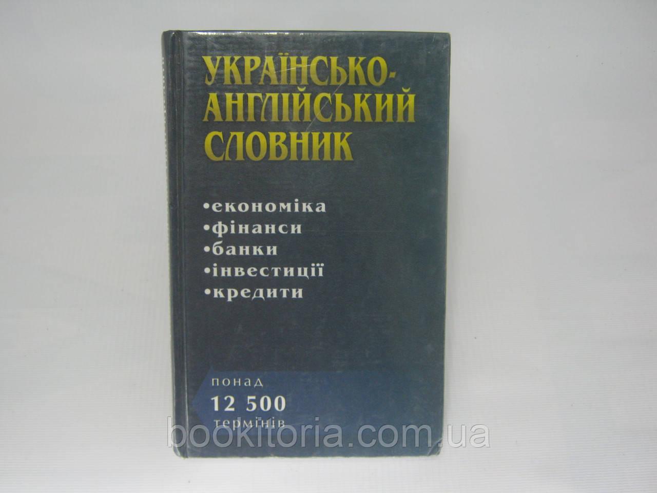 Українсько-англійський словник. Економіка. Фінанси. Банки. Інвестиції. Кредити (б/у).