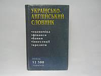 Українсько-англійський словник. Економіка. Фінанси. Банки. Інвестиції. Кредити (б/у)., фото 1