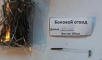 Боковой отвод с кембриком 60мм (упак. 100шт)