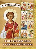 Божий лекарь. Житие святого великомученика и целителя Пантелеимона.