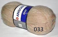 YarnArt Angora Ram - 033 светлый беж
