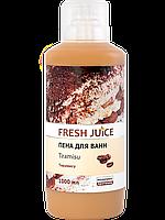 Пена для ванн  Tiramisu  1000 г. Fresh Juice