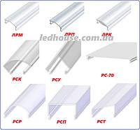 Рассеиватели для светодиодного LED профиля