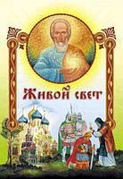 Живой  свет.  Житие   преподобного   Сергия   Радонежского.