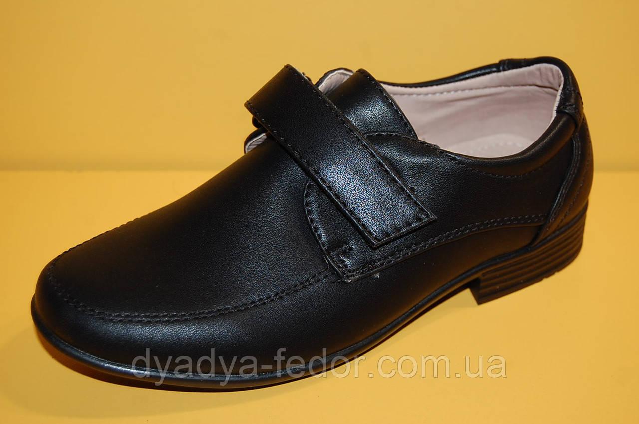 Туфли детские  ТМ Том.М код 0769 размеры 31-38
