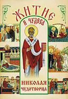 Житие   и   чудеса   Николая   Чудотворца