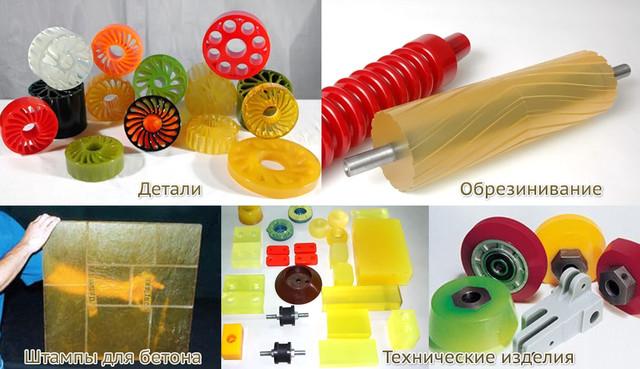 полиуретан для штампов, для обрезинивания, для изготовления деталей