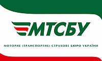 МТСБУ завершені підготовчі технічні роботи для ведення реєстру страхових агентів