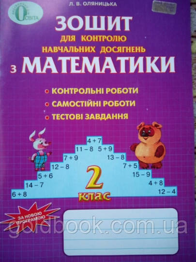 Математика 2 клас. Зошит для контролю навчальних досягнень.