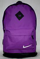 Спортивный городской рюкзак Nike с кожаным дном фиолетовый черный