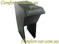 Подлокотник - бар на Citroen Berlingo (Ситроен Берлинго)