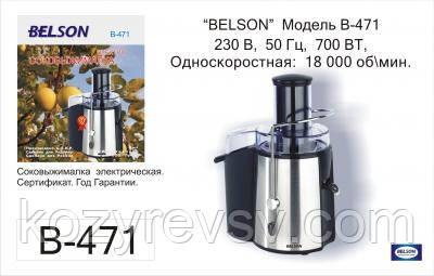 Электросоковыжималка бытовая центробежная  Belson B 471(нержавейка) продам постоянно оптом и в розницу,Харьков