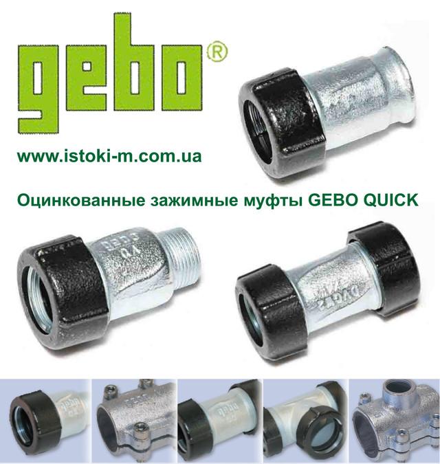 GEBO QUICK зажимные муфты для стальной трубы купить запорожье