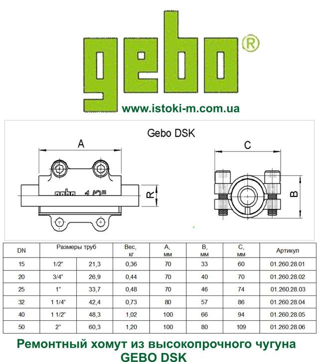 купить ремонтный хомут для стальной трубы GEBO DSK