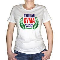 """Женская футболка """"Лучшая кума всех времён и народов"""""""