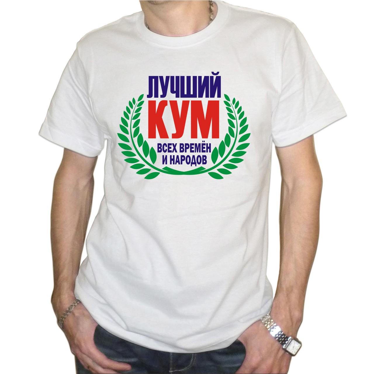 """Мужская футболка """"Лучший кум всех времён и народов"""""""