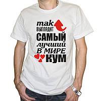 """Мужская футболка """"Так выглядит самый лучший в мире кум"""""""