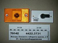 Фонарь МАЗ, прицепы КАМАЗ габаритный бок. 24В с бесцок. лампочкой (пр-во Руденск)