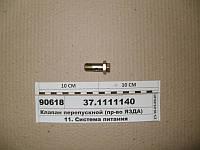 Клапан перепускной (пр-во ЯЗДА)
