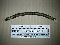 Удлинитель вентиля L-240 (пр-во Беларусь)