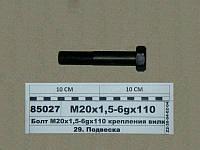 Болт крепления вилки переднего амортизатора МАЗ 4370 (пр-во Украина)