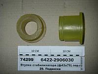 Втулка стабілізатора МАЗ Lобщ.=62 d=72х45 (вир-во Білорусь)