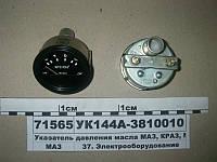 Указ. давл. масла УК144А (пр-во Владимир)