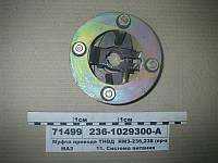 Муфта привода топл.насоса ЯМЗ 236 (пр-во ЯМЗ)