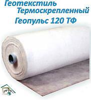 Геотекстиль термофиксированый Геопульс 120 ТФ